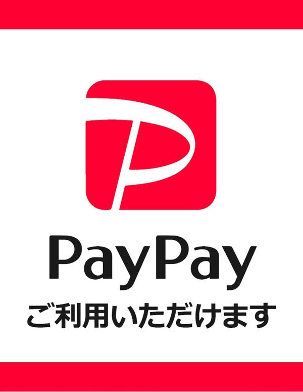 3月よりPayPayお取り扱いを開始いたしました!