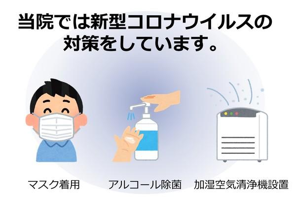 新型コロナウイルス等の対策について